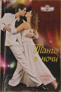 Танго в ночи