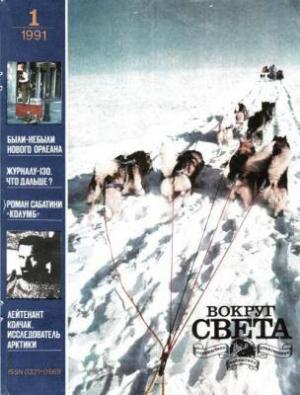 Спинрад Норман - Нейтральная территория