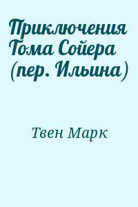 Приключения Тома Сойера (пер. Ильина)