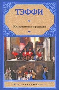 Тэффи Надежда - Юмористические рассказы (сборник)