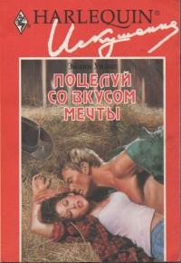 Уилкс Эйлин - Поцелуй со вкусом мечты