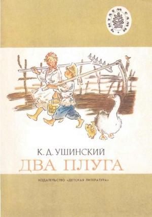 Ушинский Константин - Два плуга