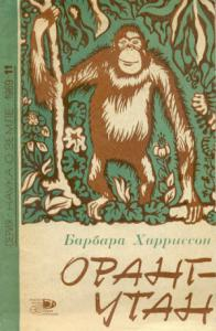 Оранг-утан