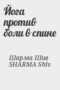 Шарма Шив, SHARMA Shiv - Йога против боли в спине