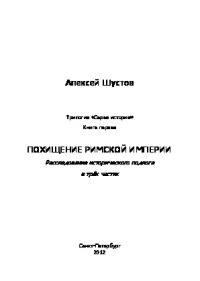 Шустов Алексей - Похищение Римской империи