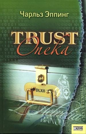 Эппинг Чарльз - Trust. Опека