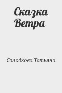 Солодкова Татьяна - Сказка Ветра