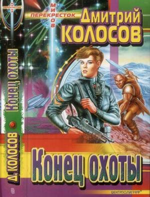 Колосов Дмитрий - Конец охоты