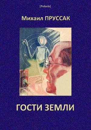 Пруссак Михаил - Гости Земли