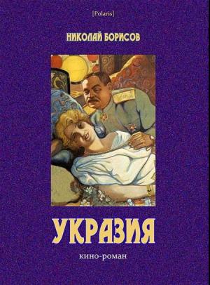 Борисов Николай - Укразия