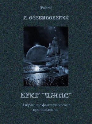 Оссендовский Антоний - Бриг «Ужас»