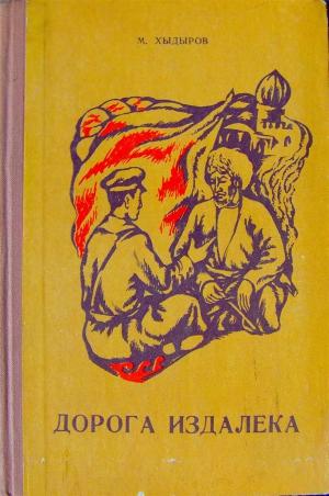 Хидыров Мамедназар - Дорога издалека (книга вторая)