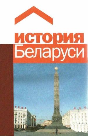Зелинский Петр - История Беларуси