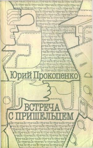 Прокопенко Юрий - Встреча с пришельцем (сборник)