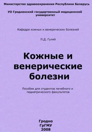 Гуляй Павел - Кожные и венерические болезни