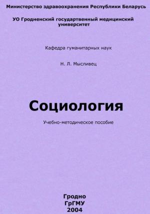 Мысливец Н. - Социология