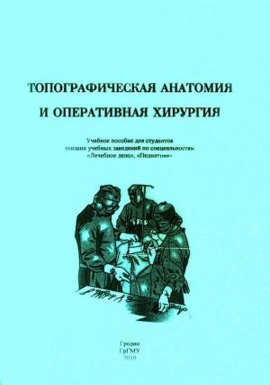 Жук Игорь - Топографическая анатомия и оперативная хирургия