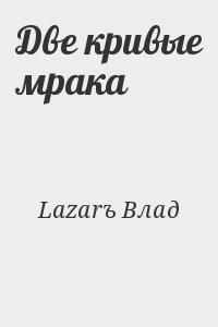 Lazarъ Влад - Две кривые мрака