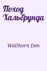 Wailhorn Den - Поход Хальбрунда