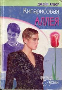 Арбор Джейн - Кипарисовая аллея