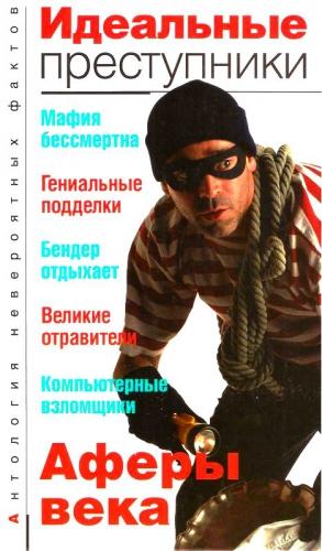 Бернацкий Анатолий - Идеальные преступники