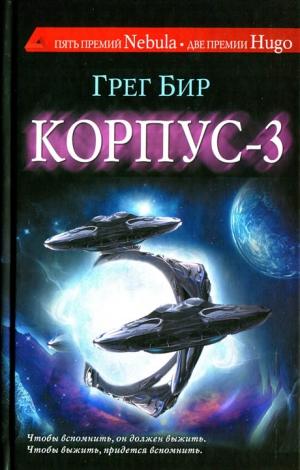 Бир Грег - Корпус-3