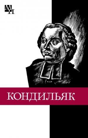 Богуславский Вениамин - Этьенн Бонно де Кондильяк