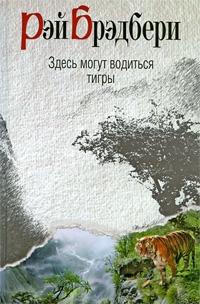 Брэдбери Рэй - Здесь могут водиться тигры