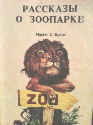 Буиде Марио - Рассказы о зоопарке