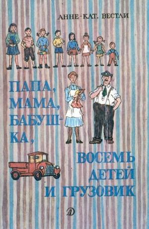 Вестли Анне - Папа, мама, бабушка и восемь детей в лесу