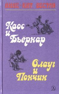 Вестли Анне - Каос и Бьёрнар. Олауг и Пончик