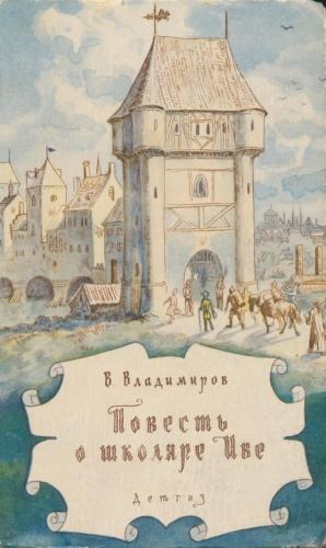 Владимиров Владимир - Повесть о школяре Иве