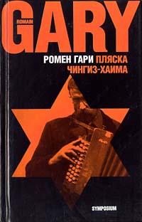 Гари Ромен - Пляска Чингиз-Хаима