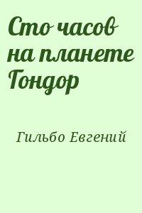 Гильбо Евгений - Сто часов на планете Гондор