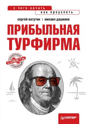 Дашкиев Михаил, Ватутин Сергей - Прибыльная турфирма. Советы владельцам и управляющим