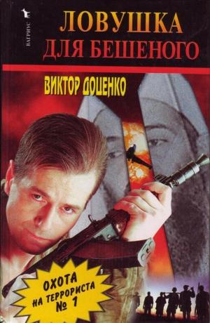 Доценко Виктор - Ловушка для Бешеного