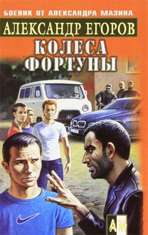 Егоров Александр - Колеса фортуны