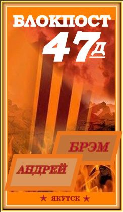 Ефремов Андрей - Блокпост-47д - 2. Книга II