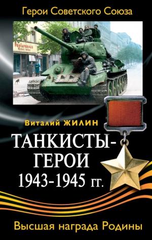 Жилин Виталий - Танкисты-герои 1943-1945 гг.