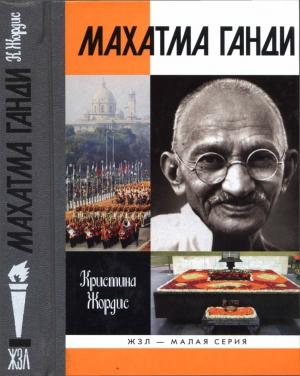 Жордис Кристина - Махатма Ганди