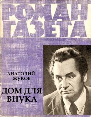 Жуков Анатолий - Дом для внука