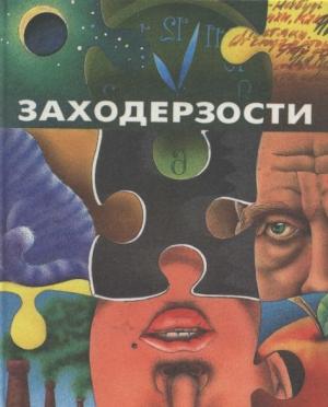 Заходер Борис - Заходерзости