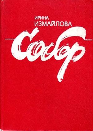 Измайлова Ирина - Собор