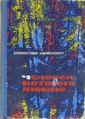 Каменкович Златослава - Опасное молчание