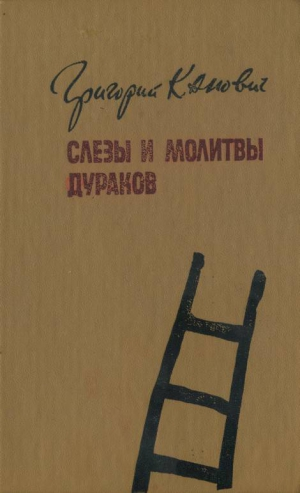 Канович Григорий - Слезы и молитвы дураков
