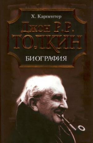 Карпентер Хамфри - Джон Р. Р. Толкин. Биография