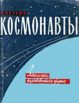 Петров Е. - Космонавты