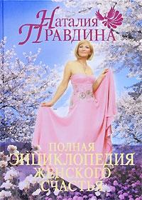 Правдина Наталия - Полная энциклопедия женского счастья