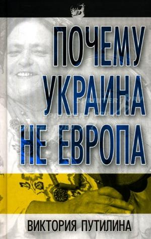 Путилина Виктория - Почему Украина не Европа