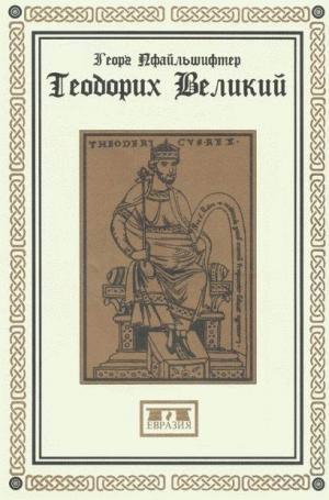 Пфайльшифтер Георг - Теодорих Великий